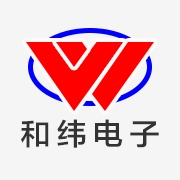 东莞市和纬电子科技有限公司