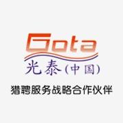 东莞市光泰人力资源咨询管理有限公司