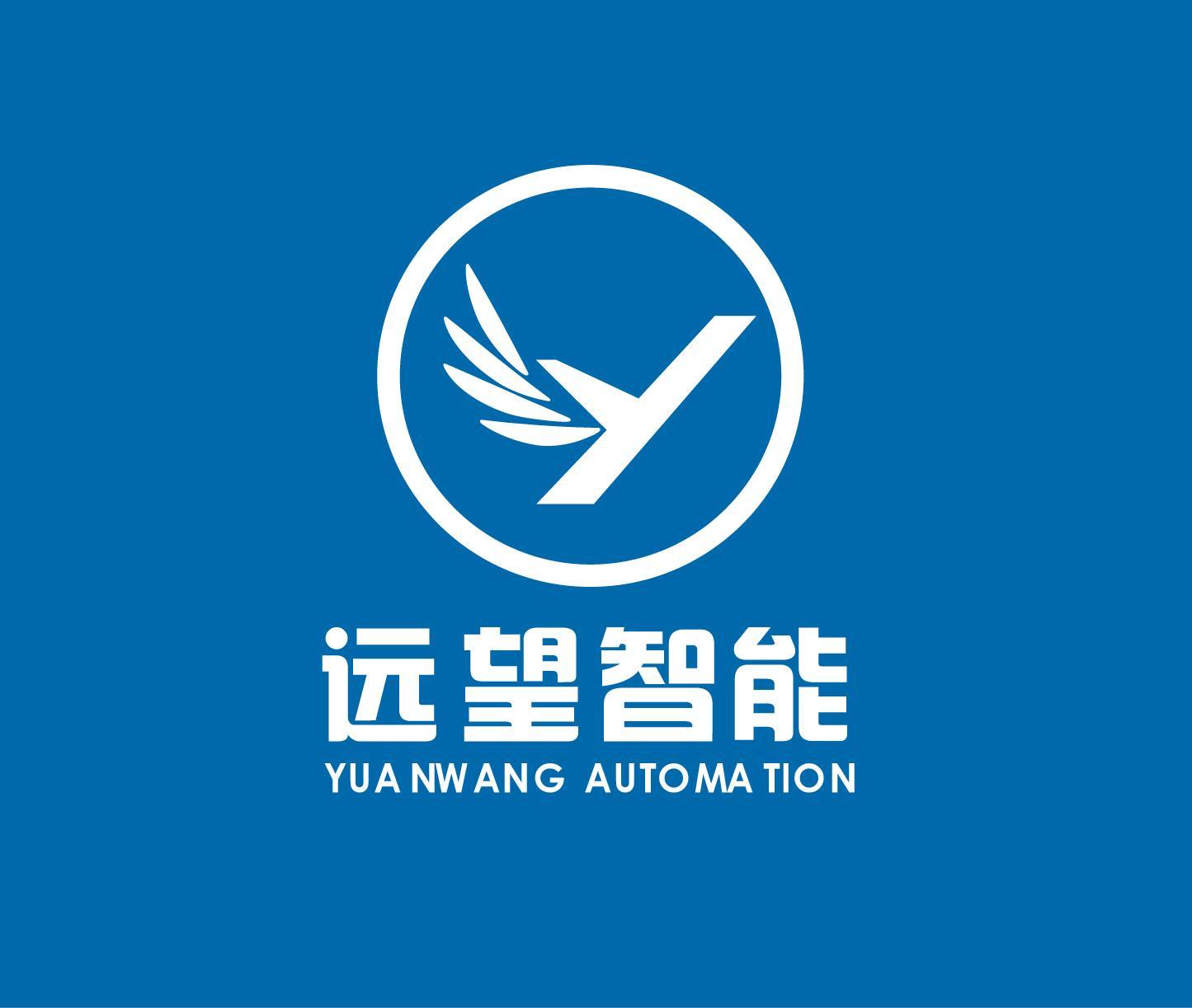 深圳市远望工业自动化设备有限公司