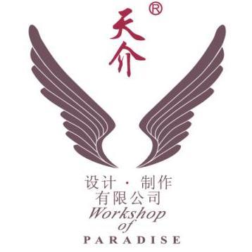 东莞市天介设计制作有限公司