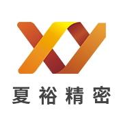 深圳市夏裕精密部件有限公司