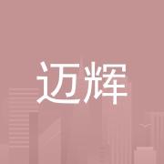 东莞市迈辉五金电子设备有限公司