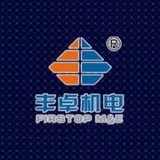 东莞丰卓机电设备有限公司