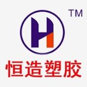 东莞市恒造塑胶五金有限公司