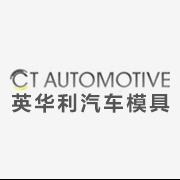 英华利汽车模具系统(深圳)有限公司电镀事业部
