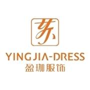 惠州市盈珈服饰有限公司
