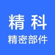精科精密部件(惠州)有限公司