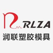 深圳市润联塑胶模具有限公司