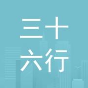 东莞市三十六行集群注册托管有限公司