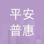 平安普惠投资咨询有限公司(塘厦分公司)