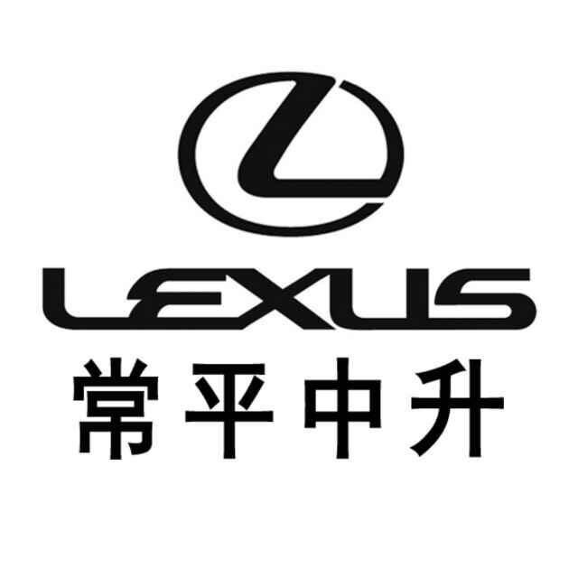 東莞常平中升雷克薩斯汽車銷售服務有限公司