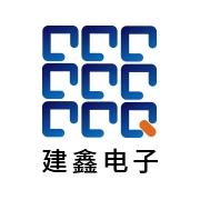 东莞市建鑫电子科技有限公司