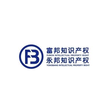 东莞市富邦知识产权服务有限公司