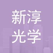 东莞市新淳光学科技有限公司