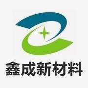 东莞市鑫成新材料科技有限公司
