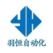 广州羽恒自动化设备有限公司
