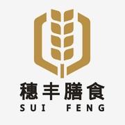 东莞市穗丰膳食管理服务有限公司