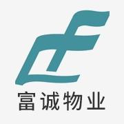 东莞市富诚物业管理有限公司