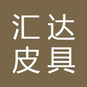 汇星(深圳)皮具有限公司