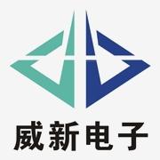 东莞市威新电子科技有限公司