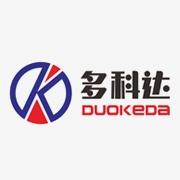 惠州市多科達科技有限公司
