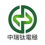 東莞市中瑞電極工業科技有限公司