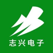 东莞市志兴电子五金有限公司
