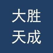 大胜天成科技(惠州)有限公司