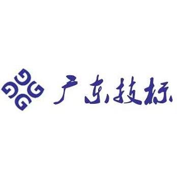 广东技标实业有限公司