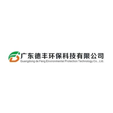 广东德丰环保科技有限公司