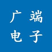 東莞市廣端電子有限公司