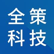 东莞全策信息科技有限公司