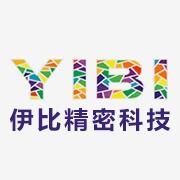 深圳市伊比精密科技有限公司