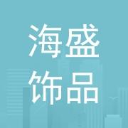 东莞海盛饰品制造有限公司