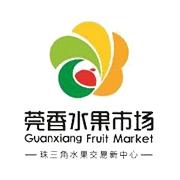 东莞市莞香农贸市场经营管理有限公司