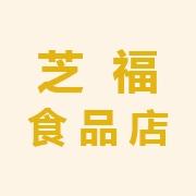 东莞市常平芝福食品店