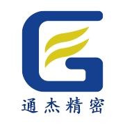 东莞市通杰精密模具有限公司