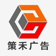 东莞市策禾广告有限公司