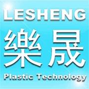 东莞市乐晟塑胶科技有限公司