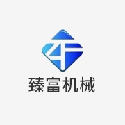 惠州臻富機械電子科技有限公司