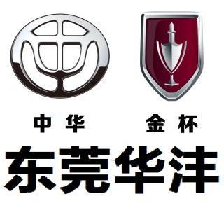 东莞市华沣汽车贸易有限公司