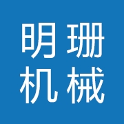 东莞市明珊机械制造有限公司