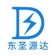 深圳市东圣源达科技有限公司