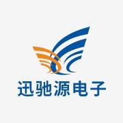 深圳市迅馳源電子有限公司