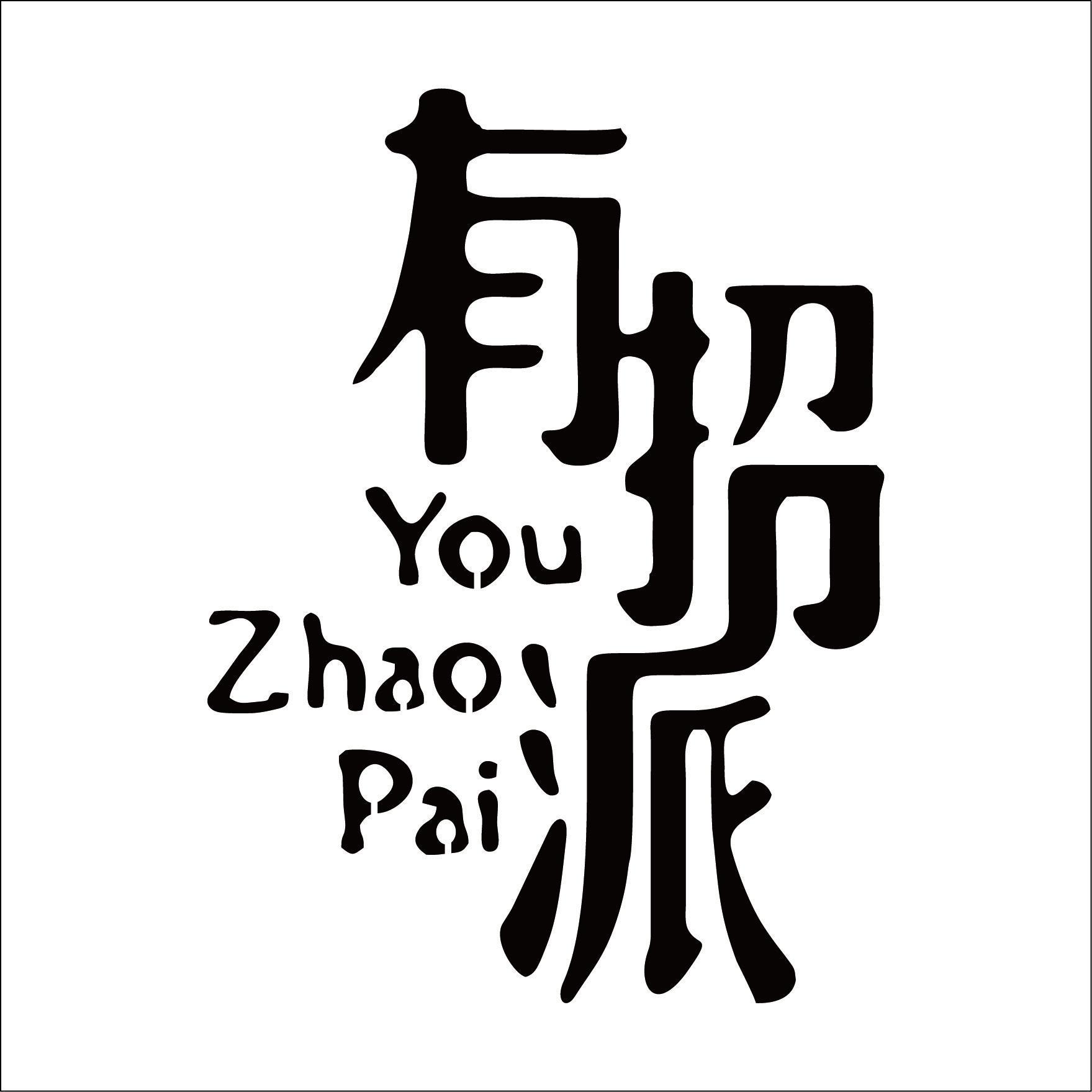 东莞市有招派标识有限公司