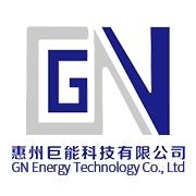 惠州巨能科技有限公司