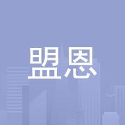 广东顺德盟恩电子有限公司