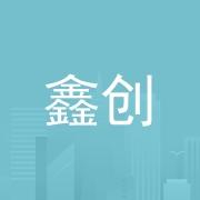 深圳市鑫创五金模具有限公司