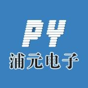 东莞市浦元电子有限公司