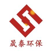 广东晟泰环保节能科技有限公司